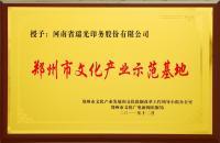 郑州市文化产业示范基地