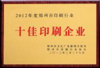 2012年度郑州市印刷行业十佳印刷企业