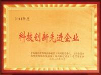 2011年度科技创新先进企业