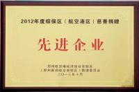 2012年度综保区航空港区慈善捐赠先进企业
