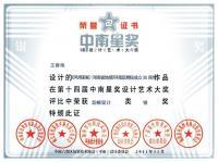 荣誉证书中南星奖