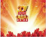 河南省万博全站端app下载万博注册登录股份有限公司30周年厂庆