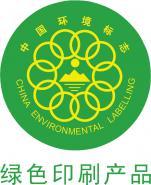 绿色印刷企业