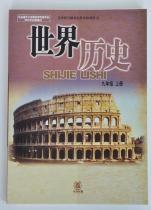 世界历史(九年级上册)