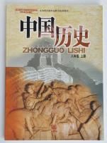 中国历史(八年级上册)