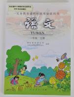 语文(三年级 上册)