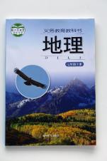 地理(七年级上册)