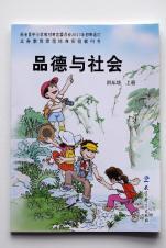 品德与社会(四年级上册)