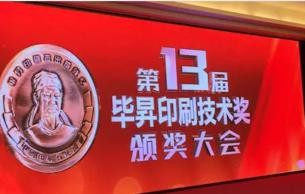 CCTV《新闻直播间》报道第十三届毕昇印刷技术奖颁奖