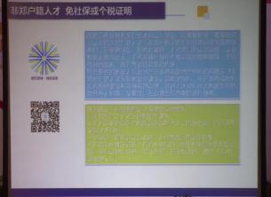 智汇郑州二七区人才政策(下)