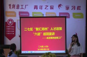 智汇郑州二七区人才政策(上